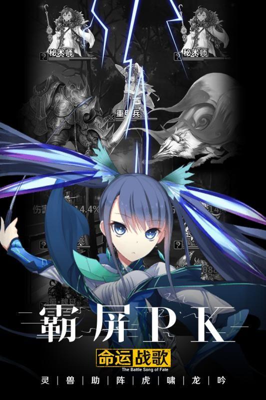 命运战歌官方网站下载正版游戏图2: