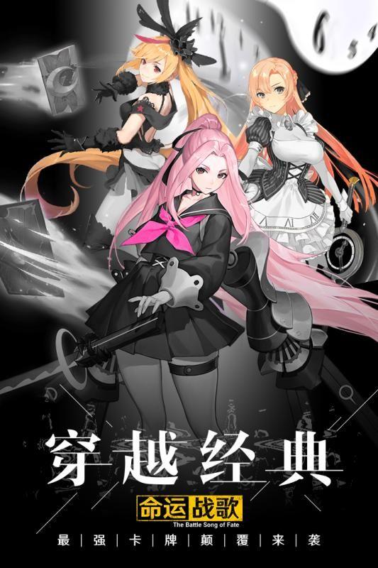 命运战歌官方网站下载正版游戏图5: