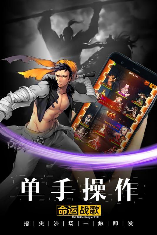 命运战歌官方网站下载正版游戏图1: