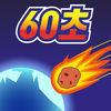 地球爆炸前60秒中文汉化版 v1.2.3