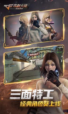 穿越火线荒岛特训游戏官方网站下载正式版图1:
