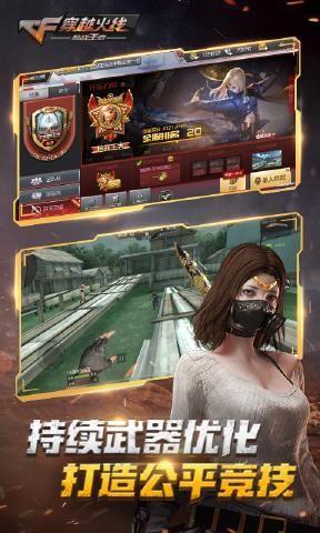 穿越火线荒岛特训游戏官方网站下载正式版图3: