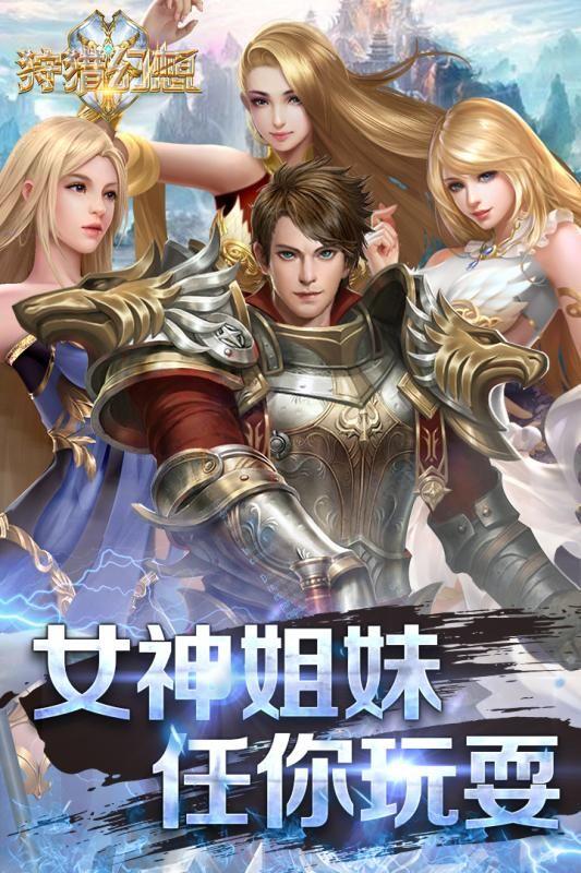 狩猎幻想官方网站下载最新版游戏图1: