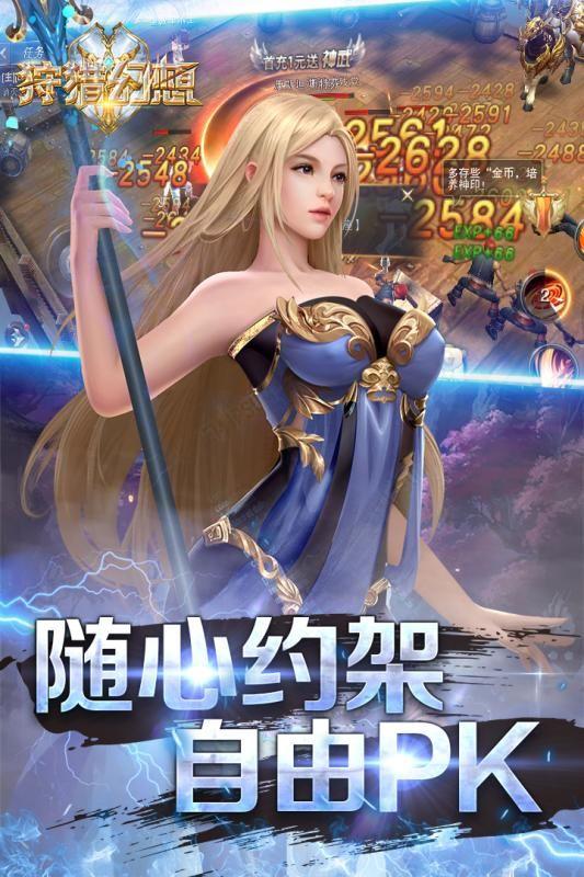 狩猎幻想官方网站下载最新版游戏图5: