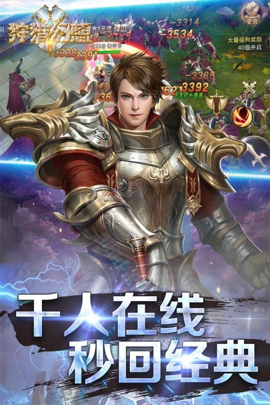 狩猎幻想官方网站下载最新版游戏图3: