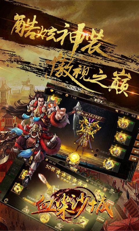血染沙城V2.0手游官网下载正版图2: