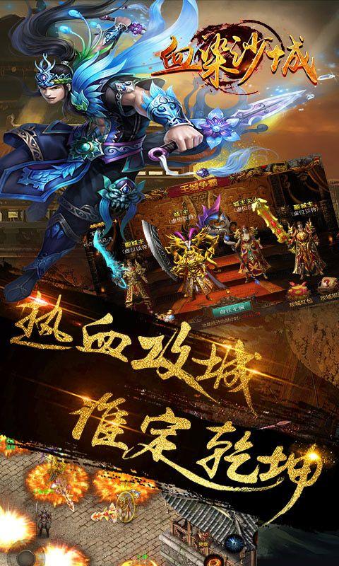 血染沙城V2.0手游官网下载正版图3: