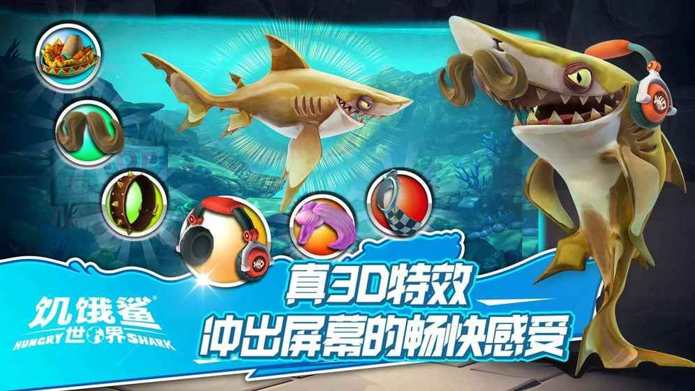 饥饿鲨世界1.8.0无限钻石金币最新修改版下载图3:
