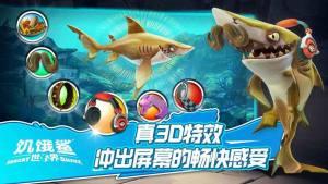 饥饿鲨世界1.8.0修改版图3