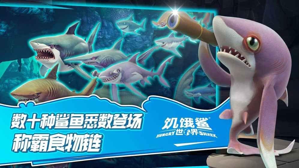 饥饿鲨世界1.8.0无限钻石金币最新修改版下载图4: