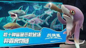 饥饿鲨世界1.8.0修改版图4