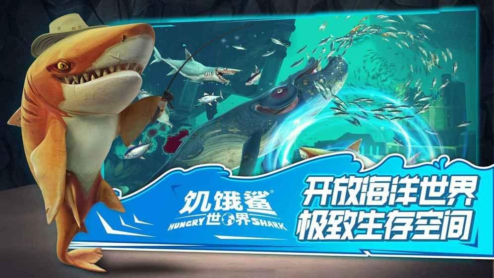 饥饿鲨世界1.8.0无限钻石金币最新修改版下载图1: