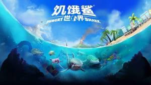 饥饿鲨世界1.8.0修改版图2