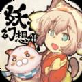 妖妖幻想乡中文版