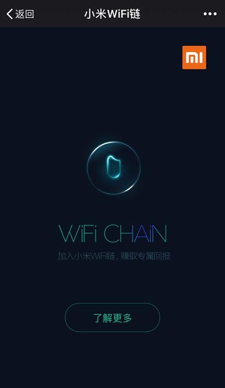 小米WIFI链app官方下载最新版含邀请码图1: