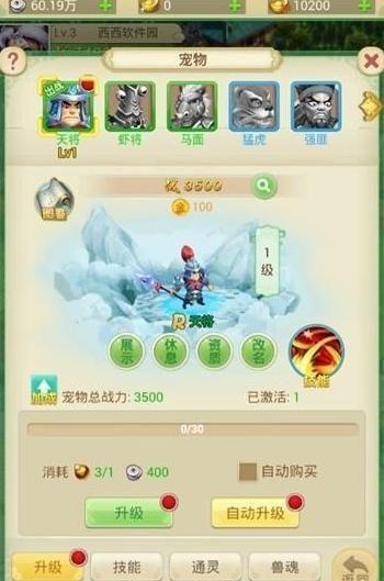 西游回收版手机游戏官方微端地址下载图1: