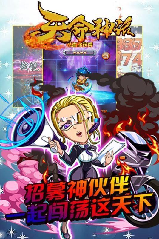 天命神话手游官方下载安卓最新版图4: