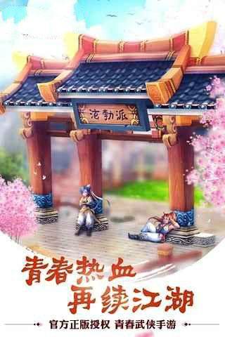 江湖萌主手游安卓下载内购版图1: