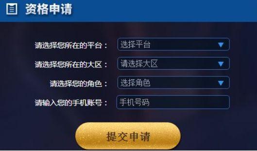 王者荣耀体验服4月抢号详情推荐:4月什么时候开始抢号?[多图]图片2