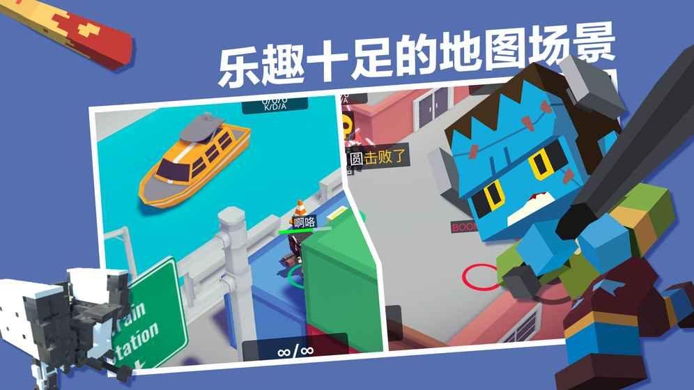 城市大乱斗官方网站下载正版游戏图3: