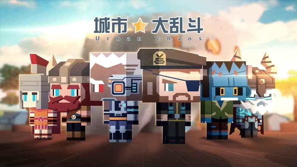 城市大乱斗官方网站下载正版游戏图5: