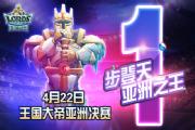 《王国纪元》亚洲决赛正式开赛,开创策略电竞新纪元![多图]