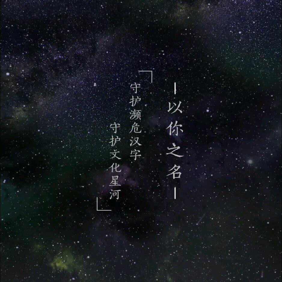 以你之名守护汉字app链接官方下载图1: