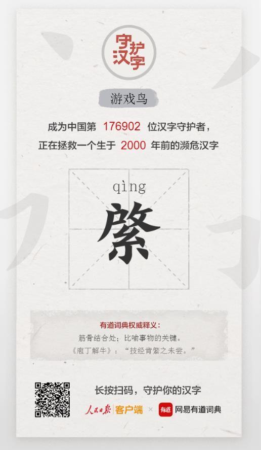 以你之名守护汉字app链接官方下载图4: