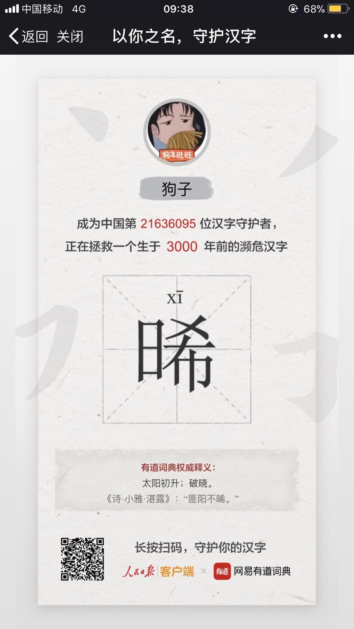 以你之名守护汉字app链接官方下载图2: