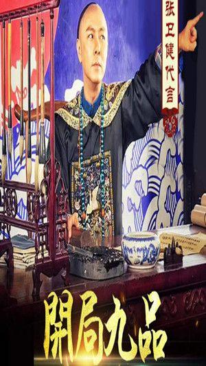 九品小县令张卫健代言官方网站下载手游正版图5: