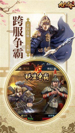 九品小县令张卫健代言官方网站下载手游正版图4: