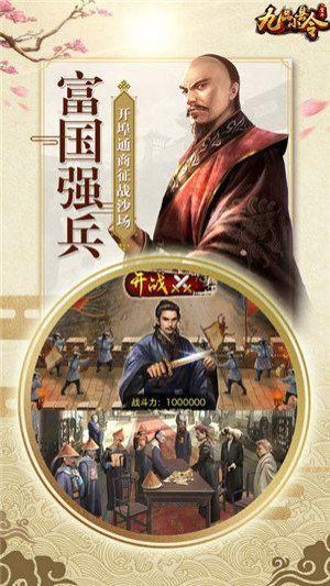 九品小县令张卫健代言官方网站下载手游正版图2: