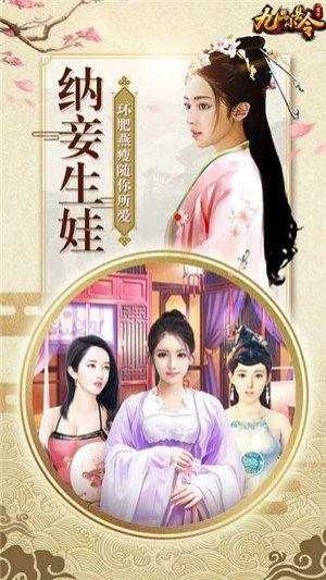九品小县令张卫健代言官方网站下载手游正版图1: