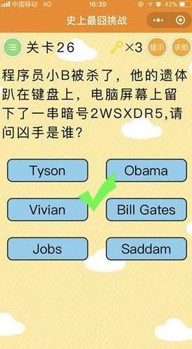 微信最囧挑战辅助app作弊器下载图2: