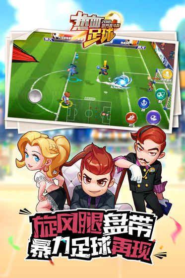 热血足球手游官网下载最新版图3: