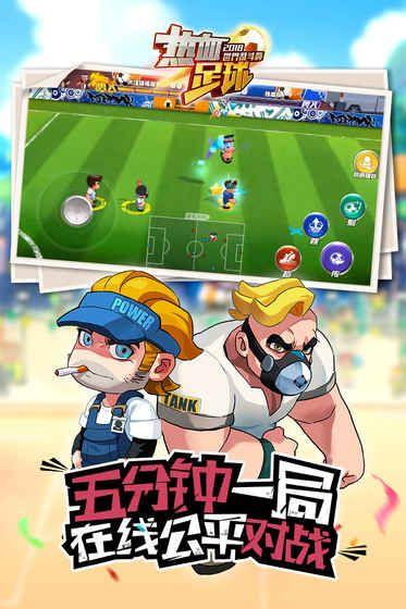热血足球手游官网下载最新版图4: