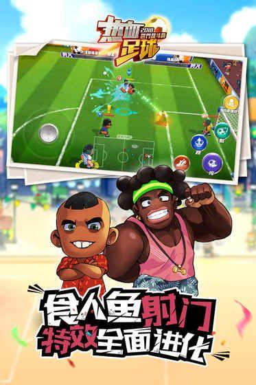热血足球手游官网下载最新版图2: