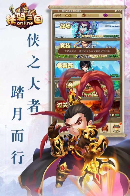 铁骑三国onlineBT变态版公益服免费下载图2: