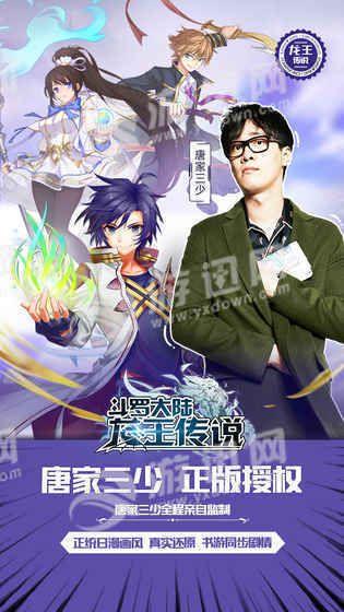 斗罗大陆3龙王传说游戏官网下载最新版图3: