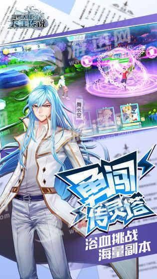 斗罗大陆3龙王传说游戏官网下载最新版图1: