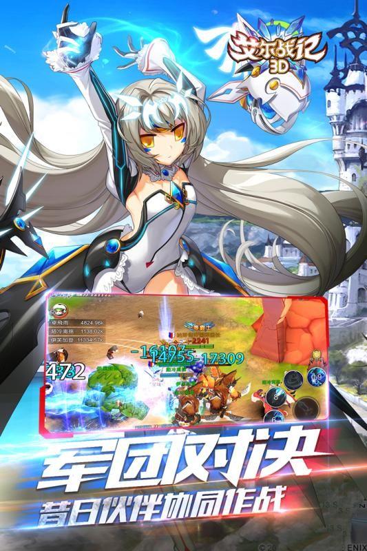 艾尔战纪3D手游官网下载最新版图3: