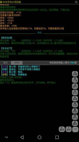 武神传说游戏官网MUD下载最新版图2: