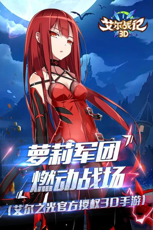 艾尔战纪3D手游官网下载最新版图1: