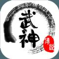 武神传说游戏官网MUD下载最新版 v1.0.4