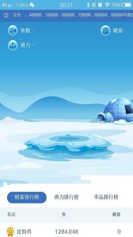 企鹅大陆在哪下载?企鹅大陆下载地址分享[多图]图片2