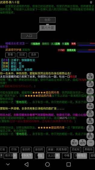武神传说游戏官网MUD下载最新版图3: