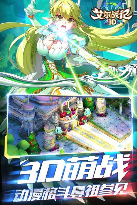 艾尔战纪3D手游官网下载最新版图2: