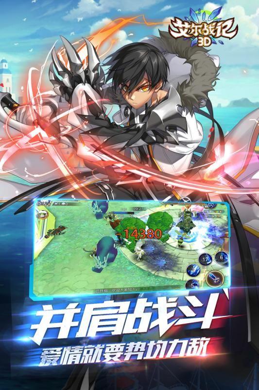 艾尔战纪3D手游官网下载最新版图4: