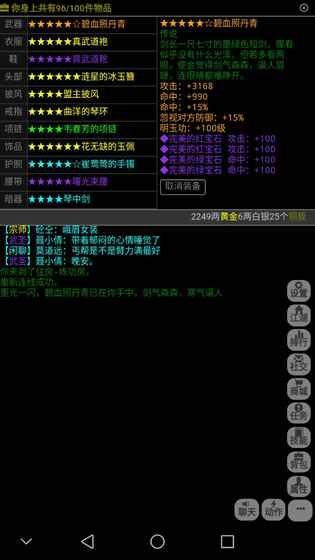 武神传说游戏官网MUD下载最新版图1: