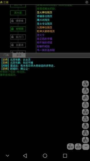 武神传说游戏官网MUD下载最新版图4: